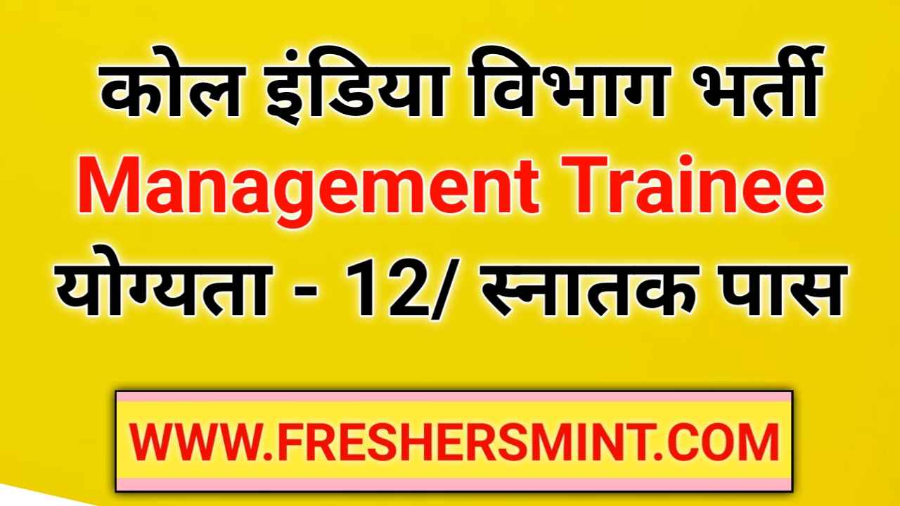 Coal india limited management trainee online form 2021